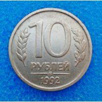 10 руб. ММД 1992г.