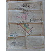 Документ на землю польского времени