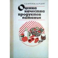 Оценка качества продуктов питания.