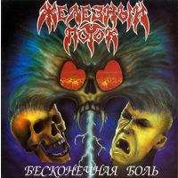 Железный Поток - Бесконечная Боль (1993, Moroz) / NM