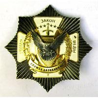 Знак служба дознания МВД РБ
