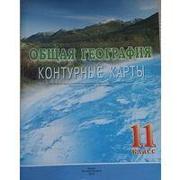 Общая география. Контурные карты.  11 класс. Г.З.Озем, А.Н.Шавель