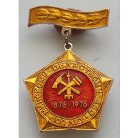 Знак 100 лет Минскому областному ДПО