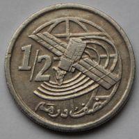 1/2 дирхама 2002 Марокко