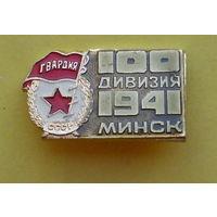 100 дивизия. Минск. 451.