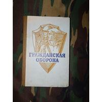 Гражданская оборона. Учебник