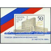 СССР Блок 1991. Победа демократических сил.