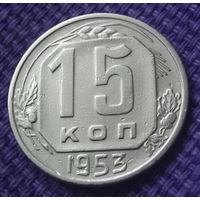 15 копеек 1953 года.
