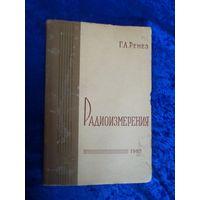 Г.А. Ремез. Радиоизмерения. 1960 г.