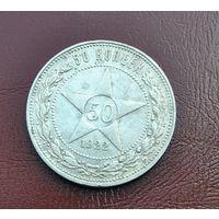 СССР.50 копеек. 1922г . (П*Л) Серебро. 9,99г