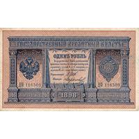 Россия, 1 руб. обр. 1898 г., Шипов-Морозов (длинный номер)