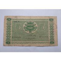 5 марок 1939 года