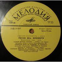 """10"""" гранд Советские композиторы - Армии. Песни Яна Френкеля (1971)"""