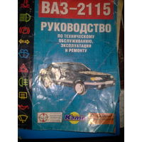 ВАЗ-2115  РУКОВОДСТВО по техническому обслуживанию и эксплуатации, ремонту