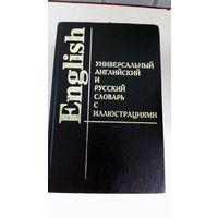 Универсальный английский и русский словарь с иллюстрациями.