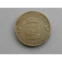10 рублей 2013 года Вязьма.