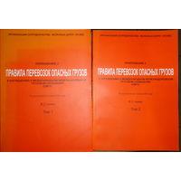 Правила перевозки опасных грузов к соглашению о международном железнодорожном грузовом сообщении в 2 томах. Приложение 2 По состоянию на 1 июля 2006 года, Минск: Тесей, 2006. Формат 60х841/2 Цена: 10
