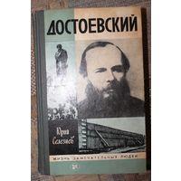 Юрий Селезнев. Достоевский. (ЖЗЛ, 1985; выпуск 1 (621).)