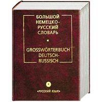 Большой русско-немецкий словарь / Grossworterbuch Russisch-Deutsch