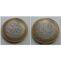 10 руб Россия Мин Эконом Развития, 2002 год, СПМД