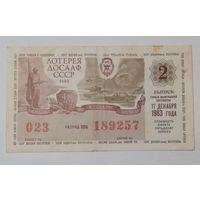 Лотерейный билет ДОСААФ 2 выпуск (17.12.1983)