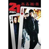 Фильмы: Двадцать Одно (Лицензия, DVD)