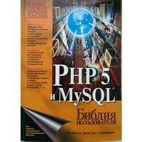 PHP 5 и MySQL. Библия пользователя + CD