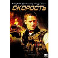 Фильмы: Скорость (Лицензия, DVD)