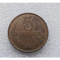 3 копейки 1988 СССР #04