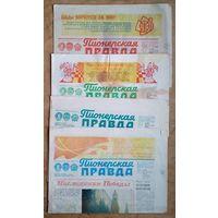 """Газета """"Пионерская правда"""" 1983 г. 4 номера. Цена за номер"""