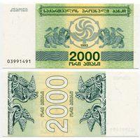 Грузия. 2000 купонов (образца 1993 года, P44, UNC)
