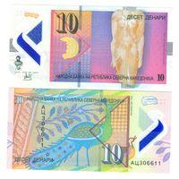 Северная Македония  10 динаров  2020 год  UNC  (полимер)  НОВОЕ НАЗВАНИЕ СТРАНЫ.  НОВИНКА
