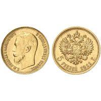 Куплю монету Николая 2  номиналом 5 рублей