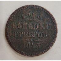 2 копейки 1843