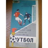 06.07.1976 Заря Ворошиловоград--Динамо Минск