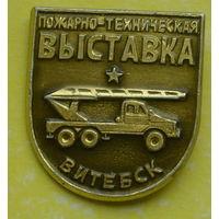 Пожарно-техническая выставка. Витебск. *68.