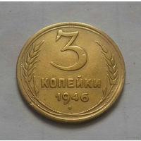 3 копейки СССР 1946 г.