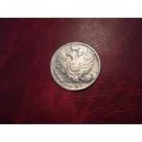 10 Копеек 1822 года СПБ ПД Российская Империя (серебро)