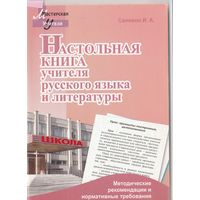 Настольная книга учителя русского языка и литературы : методические рекомендации и нормативные  требования