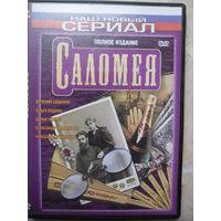 DVD САЛОМЕЯ (ЛИЦЕНЗИЯ)