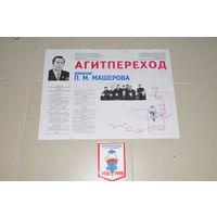 Плакат и вымпел о агитпереходе памяти П.М.Машерова в полнейшем  оригинале.