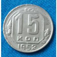 15 копеек 1952 года.