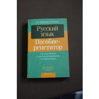Русский язык: пособие-репетитор для подготовки к ЦТ