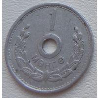 Монголия 1 мунгу 1959