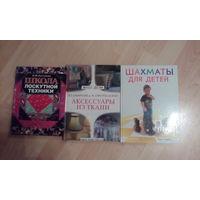 "Книга ""Шахматы для детей"""