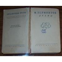 Лермонтов.драмы. 1950год.