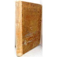 Красницкий А.И. Слезы. Повесть для юношества из гимназического быта. 1899 г