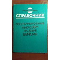 ВитенбергСправочник программирование микроЭВМ на языке Бейсик1991