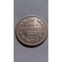 20 копеек 1868г. Александр II
