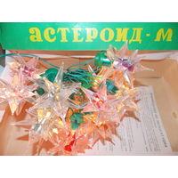 Гирлянда СССР, елочная гирлянда. Астероид-М